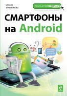 Мельникова О.М. - Смартфоны на Android' обложка книги