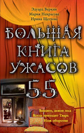 Большая книга ужасов. 55 Веркин Э., Щеглова И.В., Некрасова М.Е.