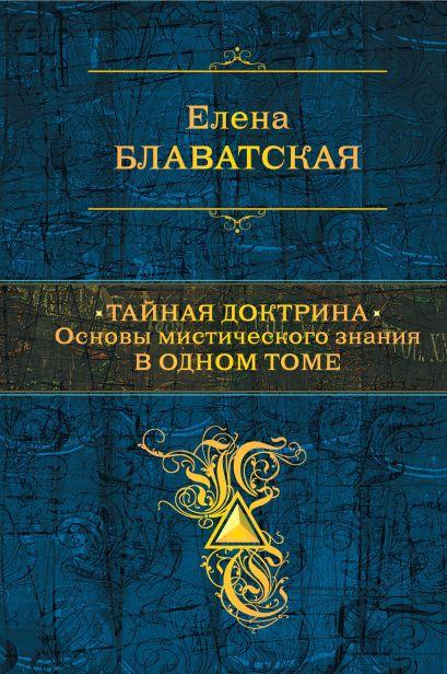 Тайная доктрина. Основы мистического знания в одном томе - фото 1