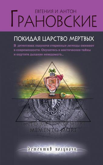 Покидая царство мертвых Грановская Е., Грановский А.