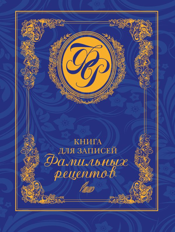 Книга для записей фамильных рецептов (синяя) Меджитова Э.Д.
