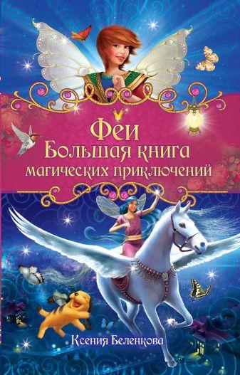 Беленкова К. - Феи. Большая книга магических приключений обложка книги
