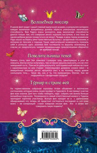 Феи. Большая книга магических приключений Беленкова К.