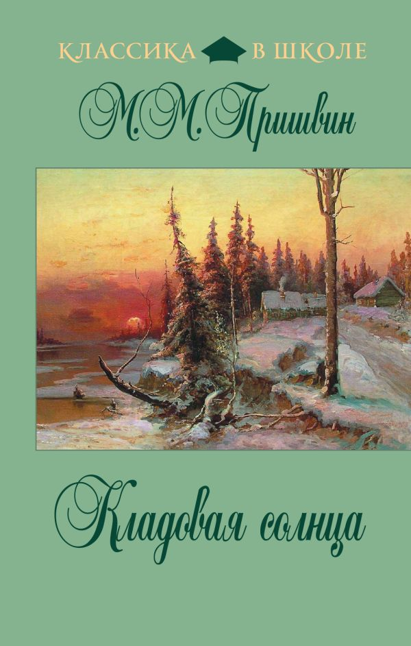 Кладовая солнца Пришвин М.М.