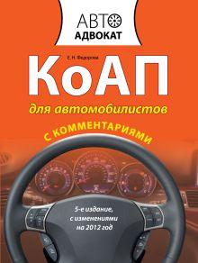 КоАП для автомобилистов с комментариями. 5-е изд. С изменениями на 2012 год