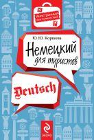 Коршева Ю.Ю. - Немецкий для туристов' обложка книги