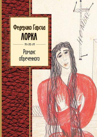 Романс обреченного Лорка Ф.Г.