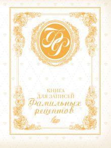 Книга для записей фамильных рецептов (белая)