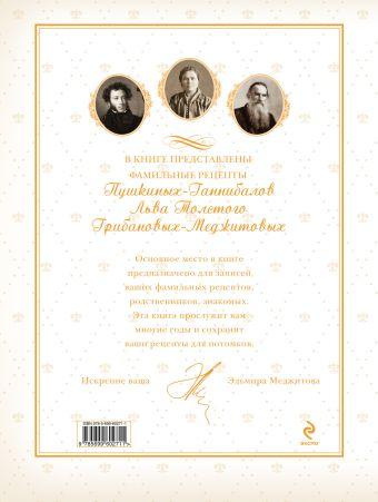 Книга для записей фамильных рецептов (белая) Меджитова Э.Д.
