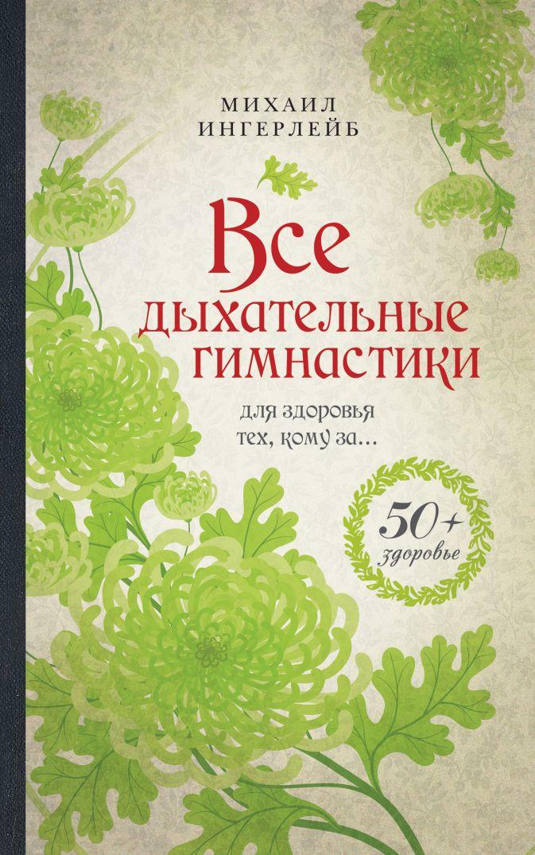 Ингерлейб М.Б. - Все дыхательные гимнастики: для здоровья тех, кому за... обложка книги