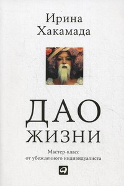 Хакамада И. Дао жизни: Мастер-класс от убежденного индивидуалиста ирина хакамада дао жизни мастер класс от убежденного индивидуалиста