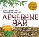 Ингерлейб М.Б., Славгородская Л.Н. - Лечебные чаи' обложка книги