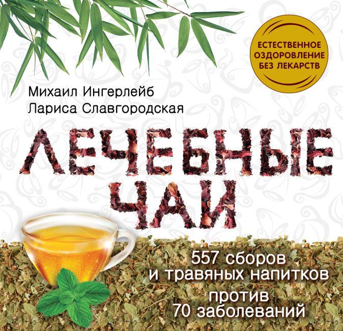 Ингерлейб М.Б., Славгородская Л.Н. - Лечебные чаи обложка книги