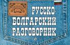 Юровская Т.А. - Русско-болгарский разговорник' обложка книги