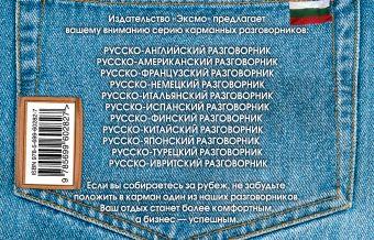 Русско-болгарский разговорник Т.А. Юровская