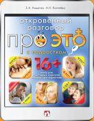 Кащенко Е.А., Котенёва А.Н. - Откровенный разговор про это с подростком' обложка книги