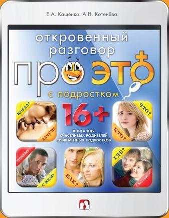 Кащенко Е.А., Котенёва А.Н. - Откровенный разговор про это с подростком обложка книги