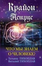 Тихоплав В.Ю., Тихоплав Т.С. - Крайон. Аструс: Что мы знаем о человеке?' обложка книги