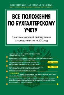 Все положения по бухгалтерскому учету: с изм. и доп. на 2012 год