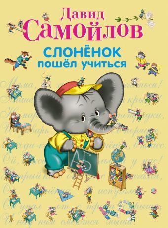 Слоненок пошел учиться Самойлов Д.С.