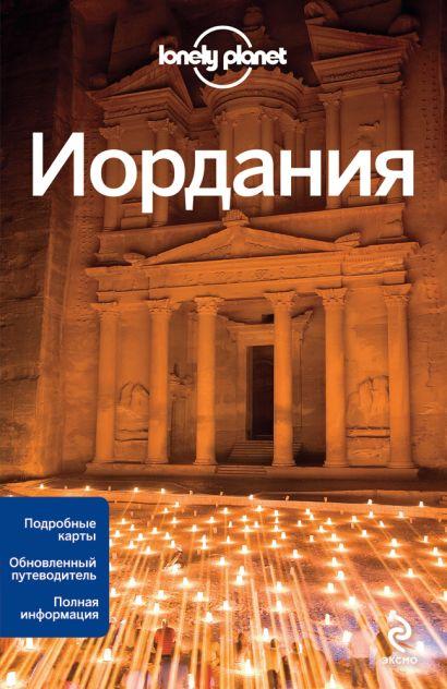 Иордания - фото 1