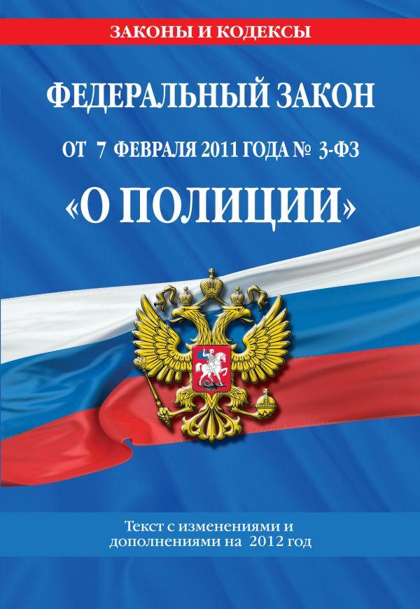 """Федеральный закон """"О полиции"""": текст с изменениями и дополнениями на 2012 год"""