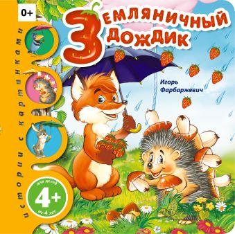 Земляничный дождик Фарбаржевич И.Д.