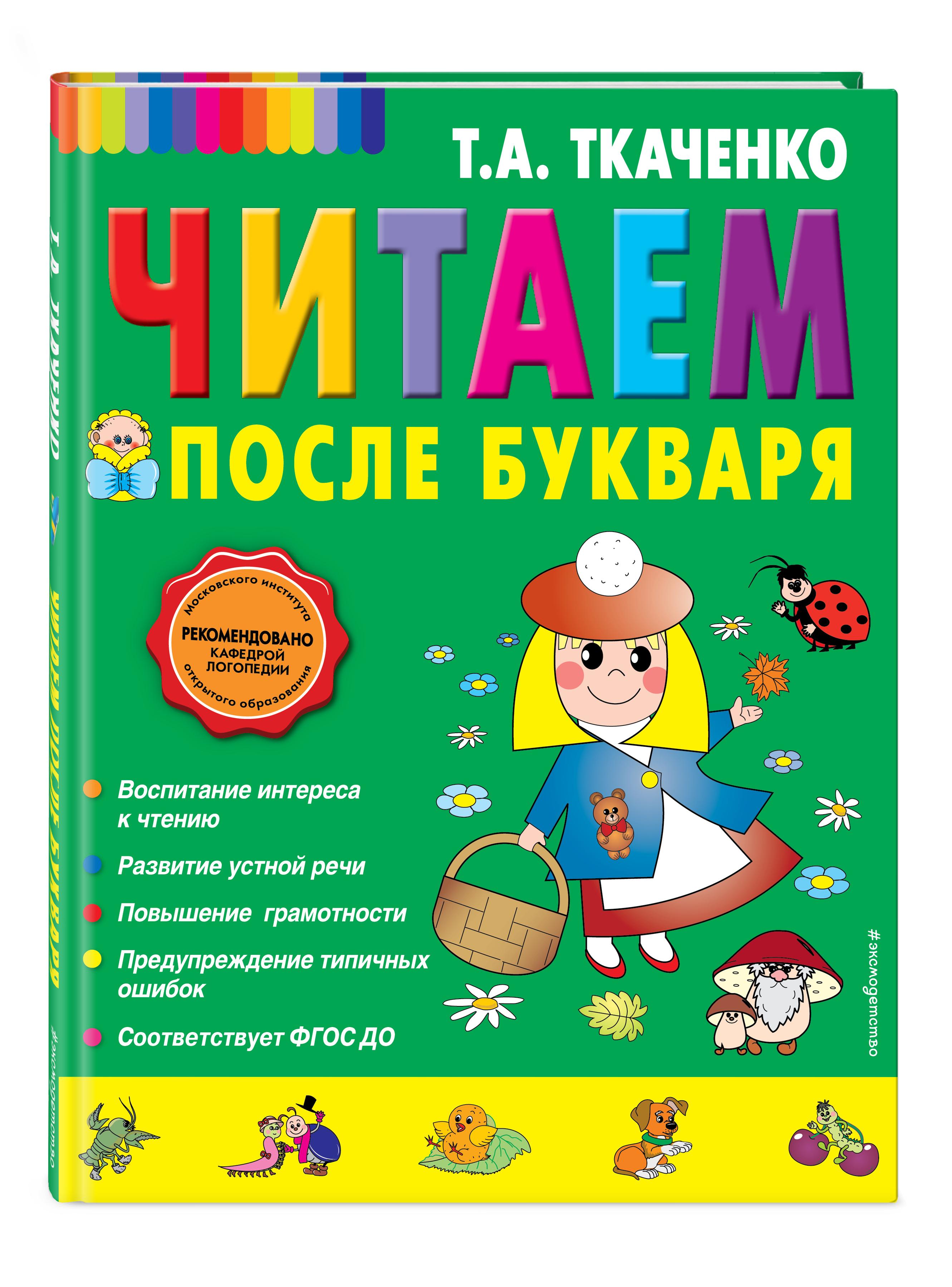 Т.А. Ткаченко Читаем после Букваря