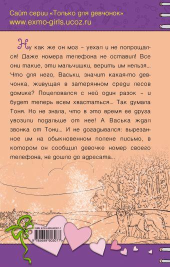 Письмо счастья Нестерина Е.В.