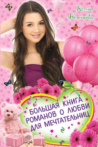 Большая книга романов о любви для мечтательниц Беленкова К.