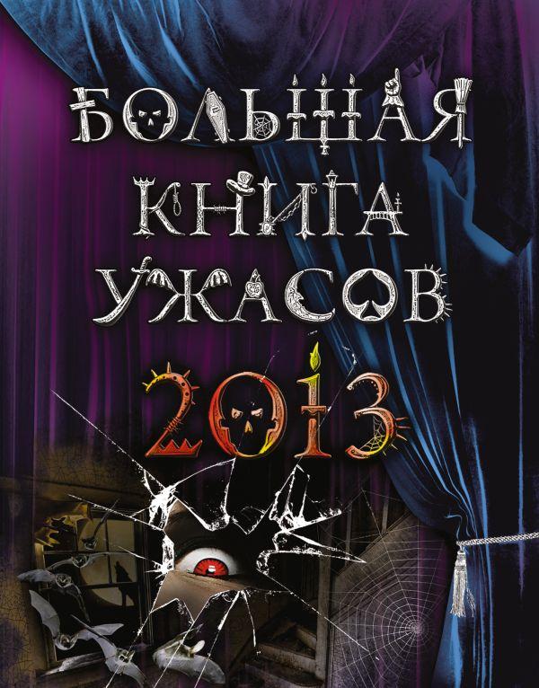 Большая книга ужасов 2013 Веркин Э., Усачева Е.А., Щеглова И.В.