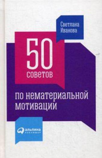 50 советов по нематериальной мотивации Иванова С.