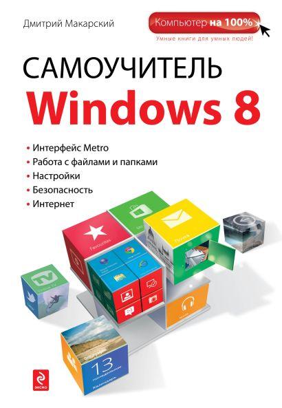 Самоучитель Windows 8 - фото 1