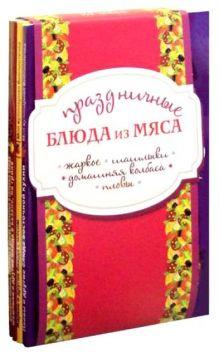 Праздничные блюда из мяса (комплект из 4-х книг в полусупере)