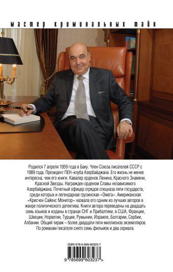 Искусство выживания Абдуллаев Ч.А.
