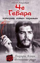 Войцеховский З. - Че Гевара, который хотел перемен' обложка книги
