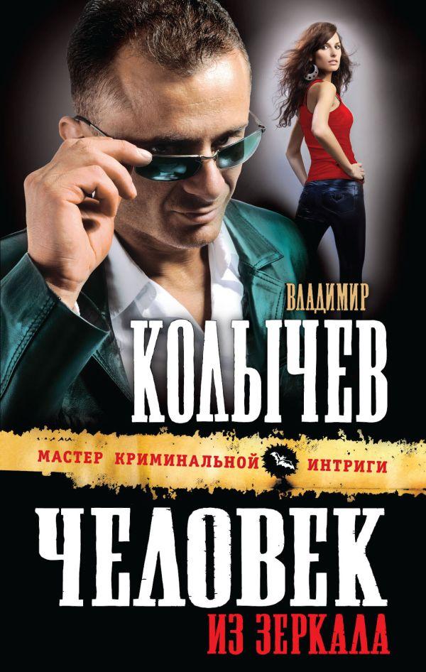 Человек из зеркала Колычев В.Г.