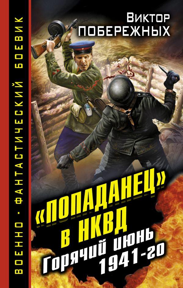«Попаданец» в НКВД. Горячий июнь 1941-го Побережных В.