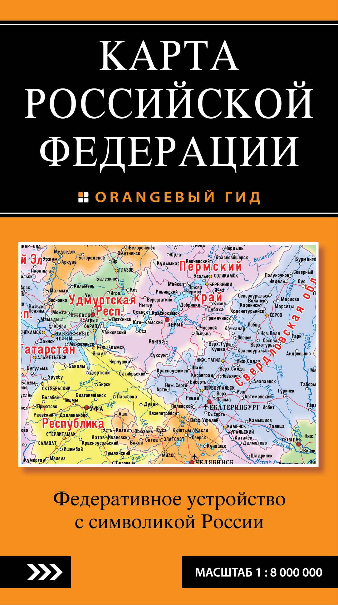 Карта Российской Федерации. Федеративное устройство с символикой России предметы с олимпийской символикой