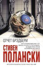 Полански С. - Отчет Брэдбери' обложка книги
