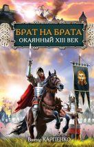 Карпенко В.Ф. - Брат на брата. Окаянный XIII век' обложка книги