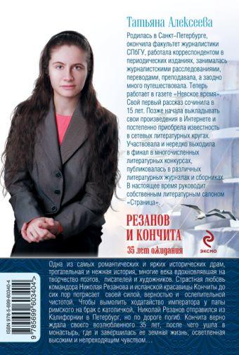 Резанов и Кончита. 35 лет ожидания Алексеева Т.С.