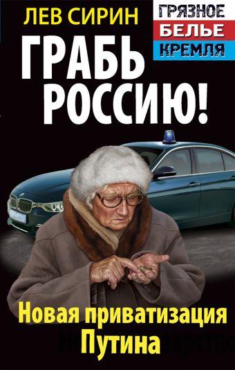 Грабь Россию! Новая приватизация Путина Сирин Л.
