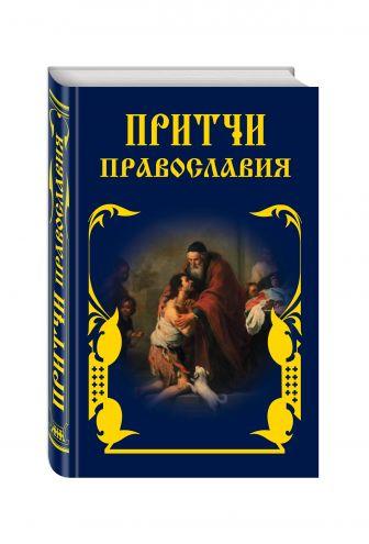 Тростникова Е.В., сост. - Притчи Православия (оф.3) обложка книги