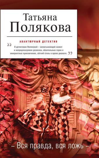 Вся правда, вся ложь Татьяна Полякова