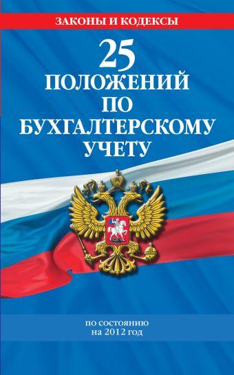 25 положений по бухгалтерскому учету: с изменениями и дополнениями на 2012 г.