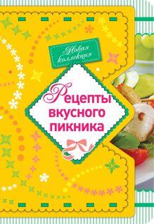 Подарочный набор. Рецепты блюд для вкусных праздников (книги в футляре)