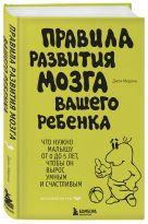 Медина Дж. - Правила развития мозга вашего ребенка' обложка книги