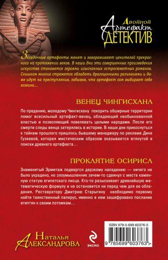 Венец Чингисхана. Проклятие Осириса Александрова Н.Н.