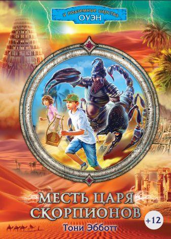 Эбботт Т. - Месть Царя скорпионов обложка книги